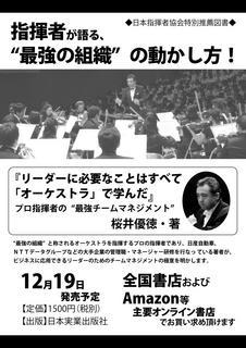 桜井チラシ修正.jpg
